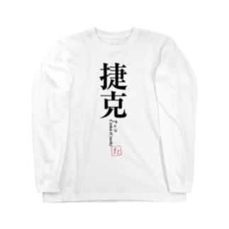 国名シリーズ-チェコ(Czech) Long sleeve T-shirts