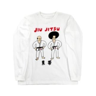 柔術黒帯 Long Sleeve T-Shirt
