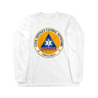CDGN日本民間防衛グローバル・ネットワークの日本民間防衛民間防衛グローバル・ネットワーク Long sleeve T-shirts