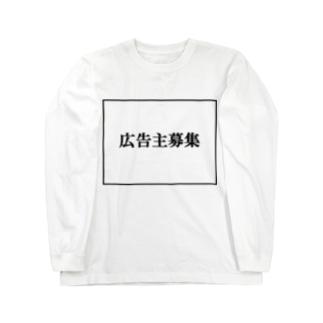広告主募集 Long sleeve T-shirts
