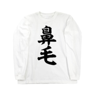 鼻毛 Long sleeve T-shirts