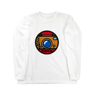 パ紋No.2992 呉林 Long sleeve T-shirts