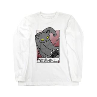 猫男参上(淡色) Long Sleeve T-Shirt