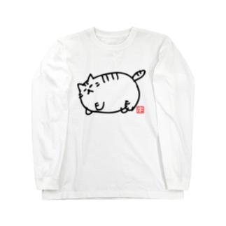デブ猫ニャポポさん(ハンコ・色無) Long sleeve T-shirts