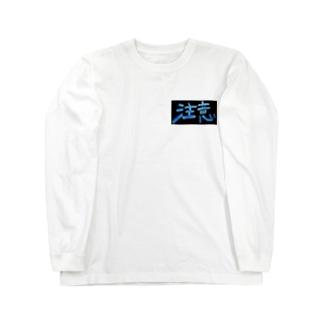 なごみの注意!(横) Long sleeve T-shirts