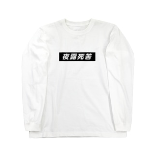 夜露死苦 Long sleeve T-shirts