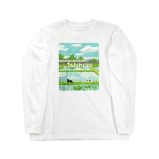 たびねこ-緑色の風 Long sleeve T-shirts