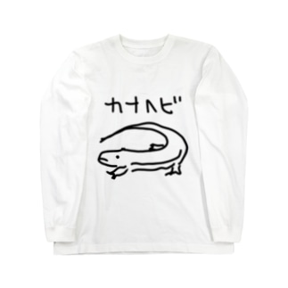 カナヘビ Long Sleeve T-Shirt