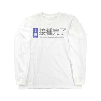 ワクチン接種完了(3回)  Long sleeve T-shirts
