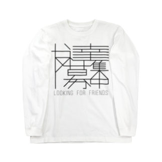 SAME BUT DIFFERの友達募集中 Long sleeve T-shirts