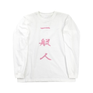 我々一般人 Long sleeve T-shirts