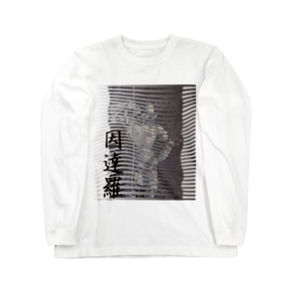 SO-yanの因達羅 Long sleeve T-shirts