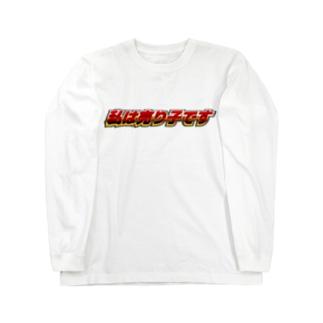 私は売り子です Long sleeve T-shirts