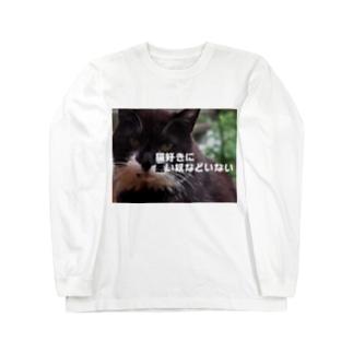 猫好きに悪い奴などいない A柄 Long sleeve T-shirts