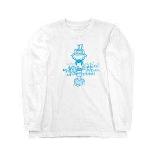 クレゲ中毒(末期)【ブルー】 Long Sleeve T-Shirt