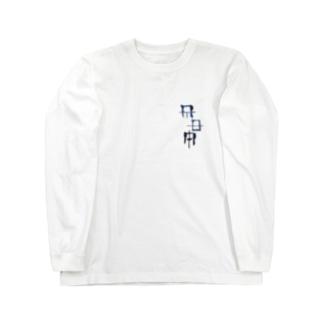 禊ぎ(みそぎ)ヲシテ文字 Long Sleeve T-Shirt