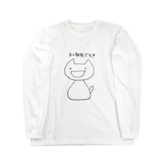 ネコ部員です! Long sleeve T-shirts