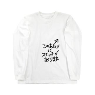 アソコのスイッチ Long sleeve T-shirts