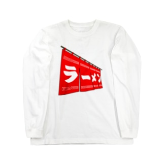 ラーメン Long sleeve T-shirts