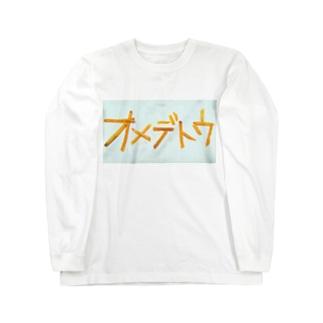 おめでとう、オメデトウ! Long sleeve T-shirts