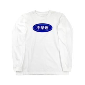 不条理 Long sleeve T-shirts