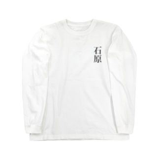 石原 Long sleeve T-shirts
