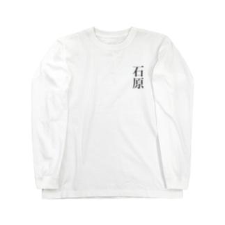 石原 Long sleeve T-shirts