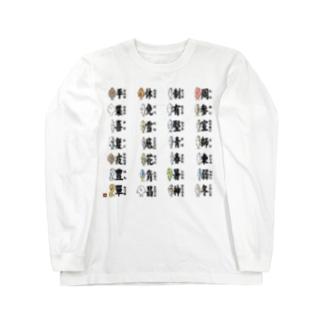 ウオヘン Long sleeve T-shirts