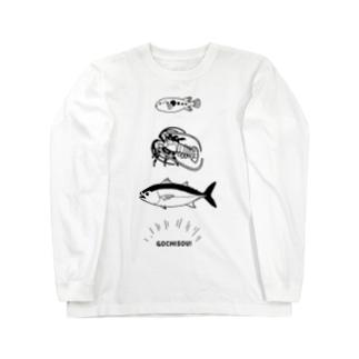 海のごちそう Long sleeve T-shirts