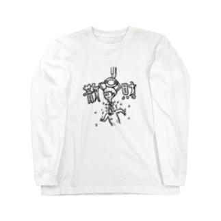 散財(クレーンゲーム による) Long Sleeve T-Shirt