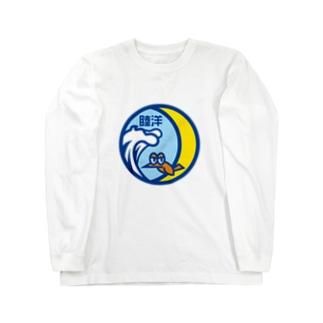 パ紋No.4032 睦洋 Long sleeve T-shirts
