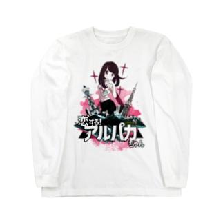 恋する!アルパカちゃん Long sleeve T-shirts