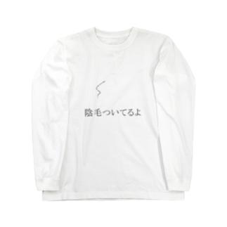 陰毛 Long sleeve T-shirts