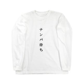 ナンパ待ち Long sleeve T-shirts