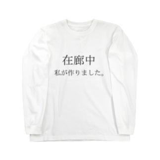 作家の主張 Long sleeve T-shirts