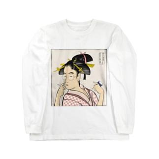 婦女人相逸品 駄菓子を吸う娘 Long sleeve T-shirts