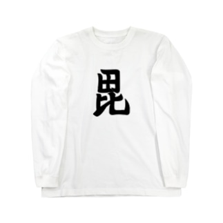 毘の一字旗 Long sleeve T-shirts