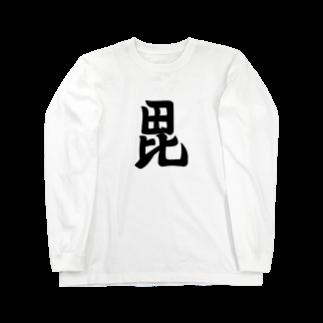 zxcvgg903の毘の一字旗 Long sleeve T-shirts