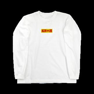 ITANJIの広告の品 Long sleeve T-shirts