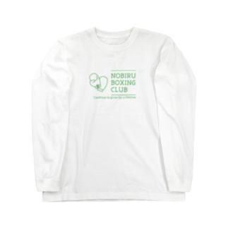 株式会社RiceCakeのNOBIRU BOXING CLUB公式グッズ Long Sleeve T-Shirt