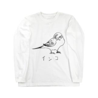 セキセイインコ Long sleeve T-shirts