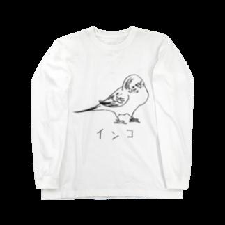 CHUNのセキセイインコ Long sleeve T-shirts