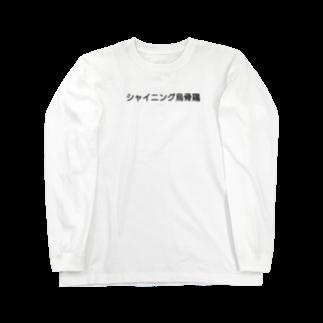 ウコムラ商店の真シャイニング烏骨鶏 Long sleeve T-shirts