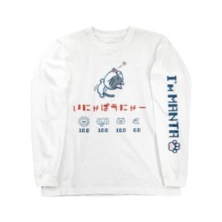 【ネコのまんた】いにゃばうにゃーTシャツとパーカー Long Sleeve T-Shirt