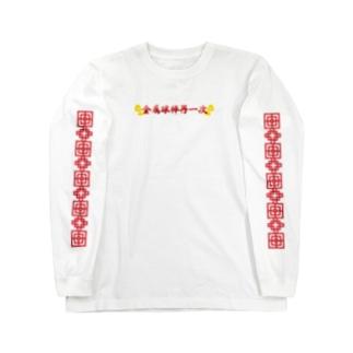 金属バットもういっちょの【袖プリント】パンダロンT 白 Long Sleeve T-Shirt