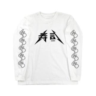 寿司 Long Sleeve T-Shirt