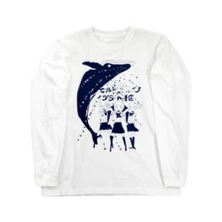エルビスカイノクジラ保護区 Long sleeve T-shirts