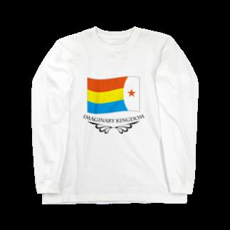 こだまのいんちき国旗 Long sleeve T-shirts