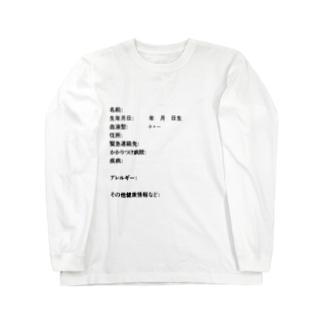 災害時に役立つパーソナル情報 Long Sleeve T-Shirt