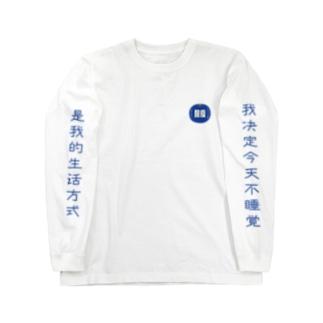 夜更かししたい Long sleeve T-shirts